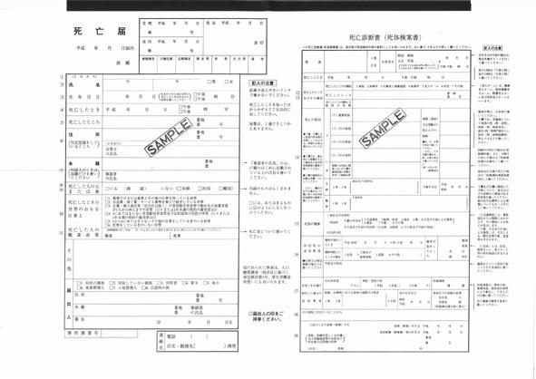 shiboutodoke 死亡届  死亡届は、死亡診断書などによる死亡確認後